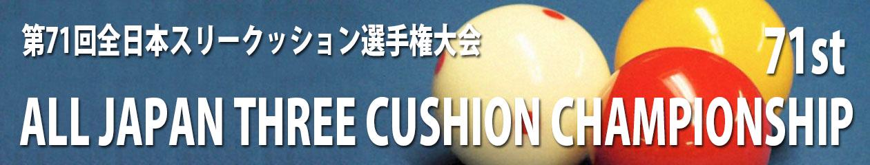 第71回全日本スリークッションビリヤード選手権大会
