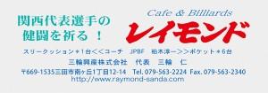 cafe & Billiards レイモンド