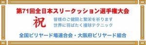 全国ビリヤード場連合会・大阪府ビリヤード組合