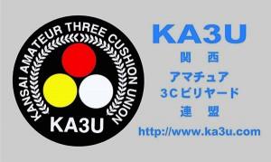 関西アマチュアスリークッションビリヤード連盟
