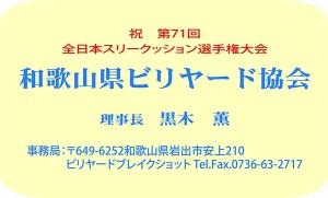 和歌山県ビリヤード協会