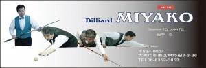 Billiard MIYAKO(ビリヤードミヤコ)