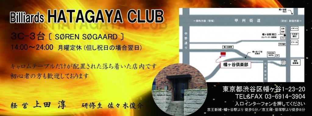 S23  幡ヶ谷