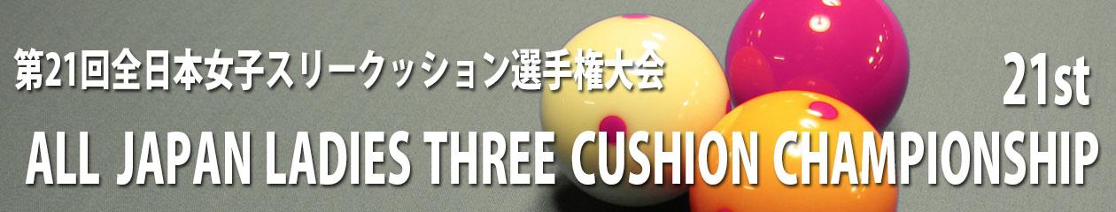 第21回全日本女子スリークッション選手権大会
