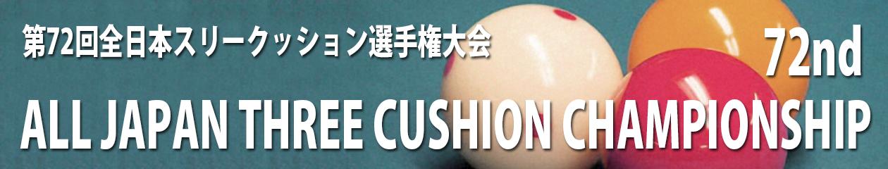全日本スリークッション選手権大会公式サイト